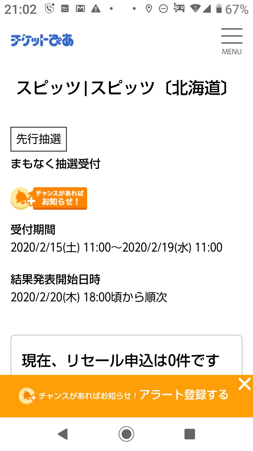 2020 スピッツ ライブ